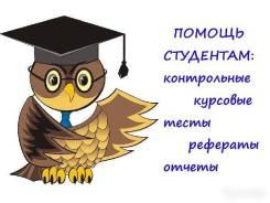 Помощь в написании дипломных , курсовых , отчётов и других работ !
