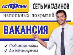 Менеджер магазина. ИП Лушникова О.Г. Улица Рабочая 1-я 16