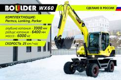 Boulder. Экскаватор WX60 /Российская разработка/, 0,22куб. м.