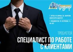 Специалист по работе с клиентами. ИП Беркут Д.М. Агентство недвижимости Триумф. Проспект Острякова 13
