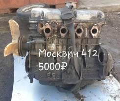 Двигатель (ДВС) Москвич 412