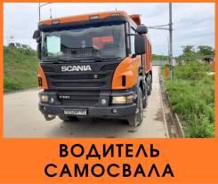 Водитель самосвала. ООО СпецАвтоСтрой-ДВ. ТОР Надеждинский