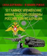 Военнослужащий по контракту. 12 ГУМО в/ч 52015. Хабаровский край, Комсомольск-на-Амуре-31, в/ч 52015
