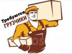 Грузчик. ИП Светлакова. Улица Адмирала Кузнецова 42