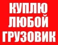 Выкуп любых грузовиков и спецтехники в Хабаровске! Любое состояние!