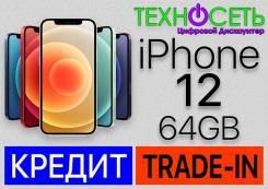 Apple iPhone 12. Новый, 64 Гб, Белый, Зеленый, Красный, Синий, Фиолетовый, Черный, 3G, 4G LTE, NFC