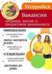 Продавец-кассир. ИП Ведь Т.А. Шоссе Новоникольское 11и
