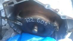 Акпп Mercedes 722.605