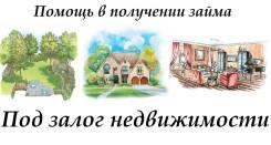 Помощь в оформлении займа под залог недвижимости