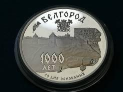 3 рубля 1995 г. Белгород.
