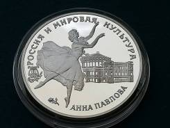 3 рубля 1993 г. Анна Павлова.
