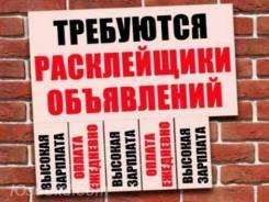 Расклейщик. ИП Медведев. Улица Стрелочная 3а