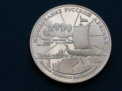 3 рубля 1995 г. Исследование Русской Арктики.