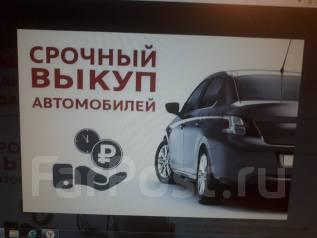 Покупка автомобиля в любом состоянии . срочный выкуп