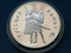 3 рубля 1993 г. Русский балет.