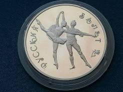 3 рубля 1994 г. Русский балет.