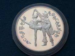 3 рубля 1995 г. Спящая красавица.