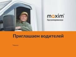 """Водитель грузового автомобиля. ООО """"Максим"""""""
