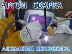 Сварка Аргоном нержавейки алюминия чугуна, поддоны, литье, радиаторы