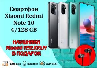 Xiaomi Redmi Note 10. Новый, 128 Гб