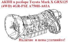АКПП в РаЗбОр Toyota Mark X GRX125 (4WD) 4GR-FSE A750H-A03A