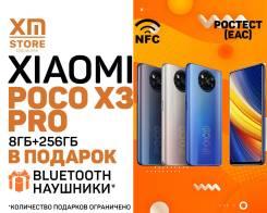 Xiaomi Poco X3 Pro. Новый, 256 Гб и больше, 3G, 4G LTE, Dual-SIM, NFC