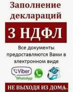 Заполнение налоговой декларации 3-НДФЛ от 300 рублей