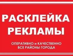 """Расклейщик. ООО """"КМП ПРОЕКТ"""". Г Хабаровск, ул Некрасова, д 93, оф 8"""