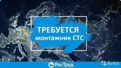 "Монтажник. ООО ""БИЗНЕС ПРОЦЕСС"""
