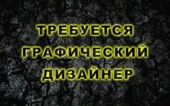 Графический дизайнер. ООО Дальполиграф. Проспект Находкинский 44г