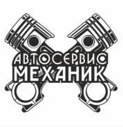 Автосервис «Механик»