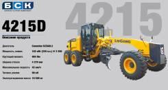 Liugong CLG 4215-4WD. Грейдер LiuGong CLG 4215D, 9 300куб. см.