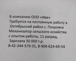 """Механизатор. ООО """"Ива"""". Пионерская 22 , Покровка"""