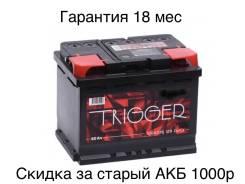 Trigger. 60А.ч., Прямая (правое), производство Европа