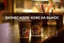 Бизнес Кофе точка, кофе на вынос. 5,0кв.м., улица Дальзаводская 2, р-н Центр