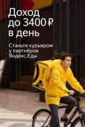 Курьер. ИП Сохоян Г.О. Краснодар