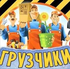 Грузчик-разнорабочий. ИП Примак Александр Викторович. Улица Горького 100