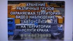 Доставка грузов по КАмчатскому краю.