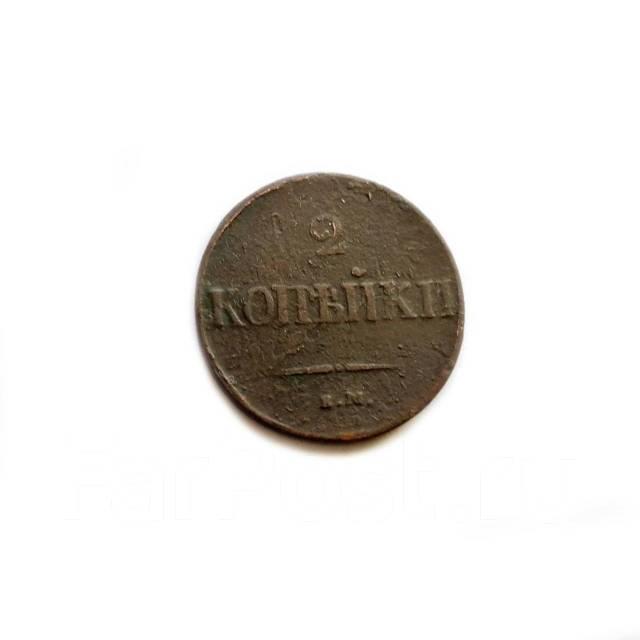 2 копейки Николай I 1837 г. ЕМ НА Масон Не частая!