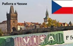 Работа в Чехии.
