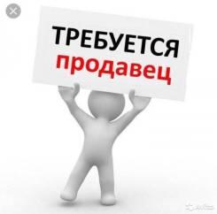 "Товаровед-продавец. ООО ""Лазо"". Улица Лазо 30"