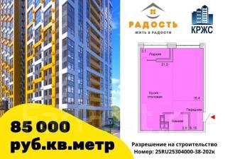 Евродвушка в ЖК Радость за 4 288 250 руб.