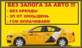 Водитель такси. ИП ЗУБАРЕВА Е.Г. Улица Декабристов 50