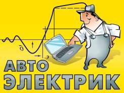 Автоэлектрик. ИП Ембалаев. Владивосток