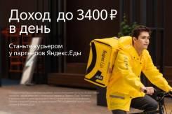Курьер-курьер. Партнер Яндекс.Еда
