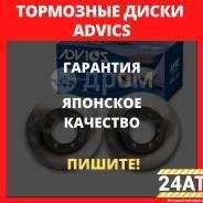Тормозные колодки Advics  Официальная точка продаж  Гарантия