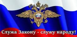 Оперуполномоченный. УМВД России по Приморскому краю