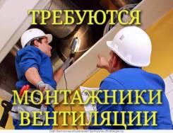 """Монтажник-монтажник вентиляции. ООО """"БИЗНЕС ПРОЦЕСС"""""""