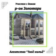 Продам земельный участок с домом на Золотарях!. 2 548кв.м., собственность, электричество