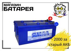 Ямал. 190А.ч., Обратная (левое), производство Россия. Под заказ